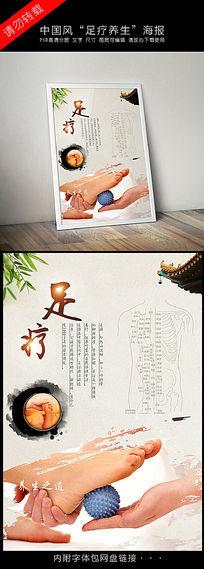养生保健足疗文化海报设计