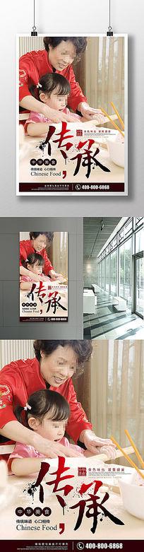中华美食文化宣传海报