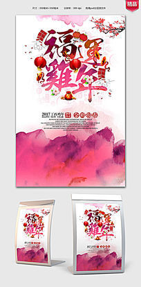 2017福运鸡年水彩风格宣传海报psd