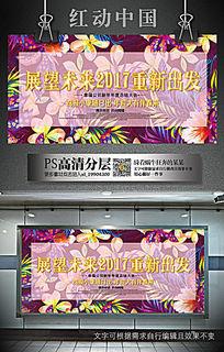 2017化妆品公司年会背景