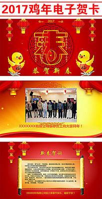 2017鸡年电子贺卡ppt模板