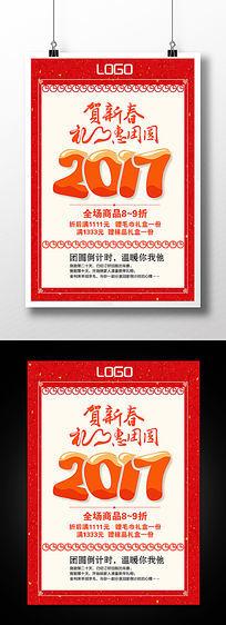 2017鸡年喜庆中国风矢量春节促销海报