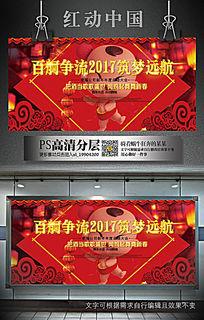2017年公司年会背景