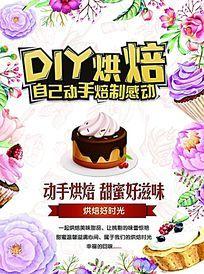 DIY烘焙宣传单