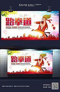 炫彩时尚跆拳道培训宣传海报设计素材