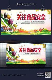 炫彩时尚食品安全宣传公益海报设计