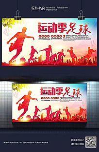 炫彩时尚足球梦想励志宣传海报设计
