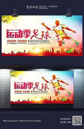 炫彩时尚足球运动会宣传海报素材