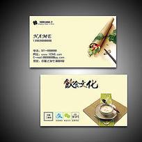 餐饮饭店饮食文化二维码名片 PSD