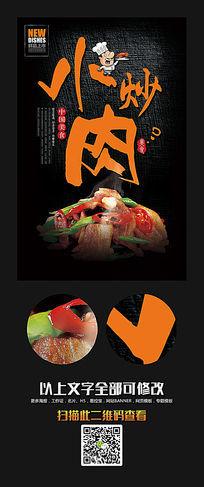创意高清农家小炒肉海报设计
