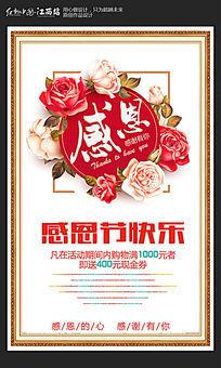 创意简约感恩节促销海报设计