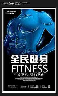 创意全民健身宣传海报