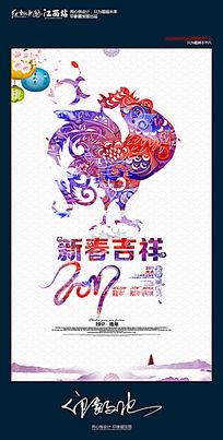 创意水彩2017鸡年剪纸新春吉祥海报设计