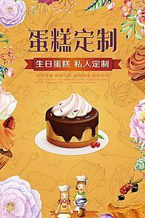 蛋糕定制宣传单