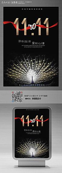 大气珠宝双11宣传海报