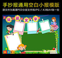 读书学习电子小报空白手抄报PSD