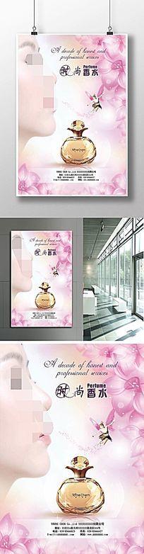 粉嫩化妆品宣传海报