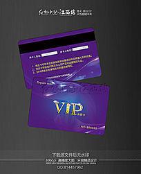 高档大气紫色VIP会员卡
