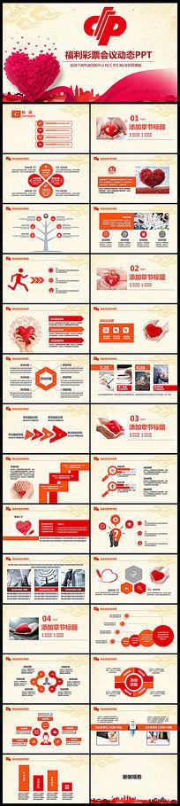 红色简约中国福利彩票PPT