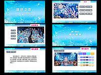 婚礼主题策划案蓝色之恋婚庆策划模板