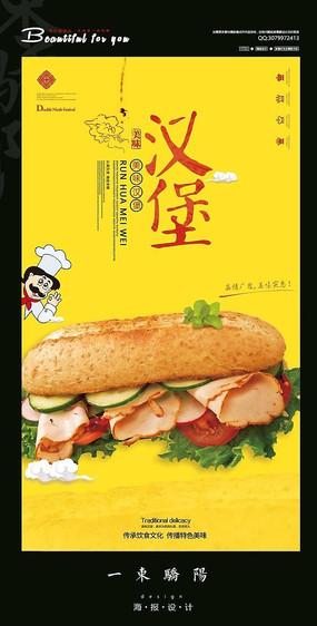 简约精美汉堡宣传海报设计PSD