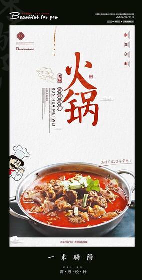 简约精美火锅宣传海报设计PSD