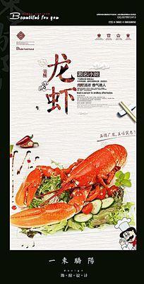 简约精美龙虾宣传海报设计PSD