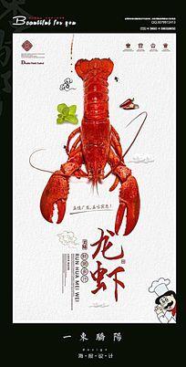 简约精美龙虾宣传海报设计