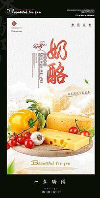 简约精美奶酪宣传海报设计PSD