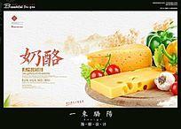 简约精美奶酪宣传海报设计