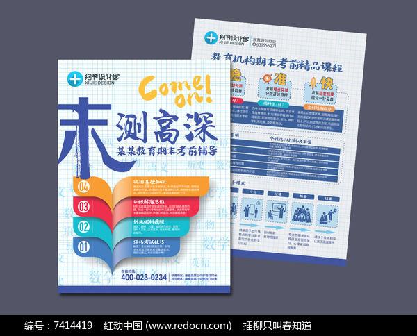教育机构期末考试宣传单海报图片