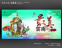精美炫丽最美云南旅游海报设计