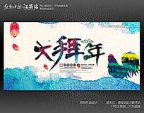 精品水彩大拜年海报背景画面设计