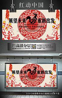 鸡年年会2017剪纸背景海报