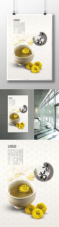 菊花茶养生美容促销宣传海报