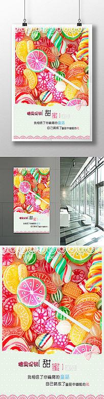可爱甜品糖果棒棒糖零食促销海报
