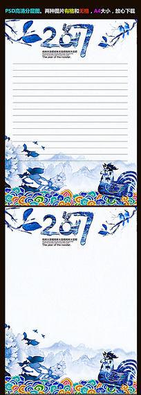 蓝色鸡年吉祥贺卡信纸模板下载
