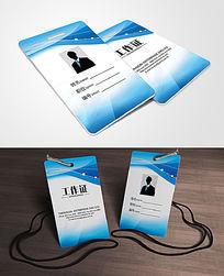 蓝色商务时尚工作证模板下载