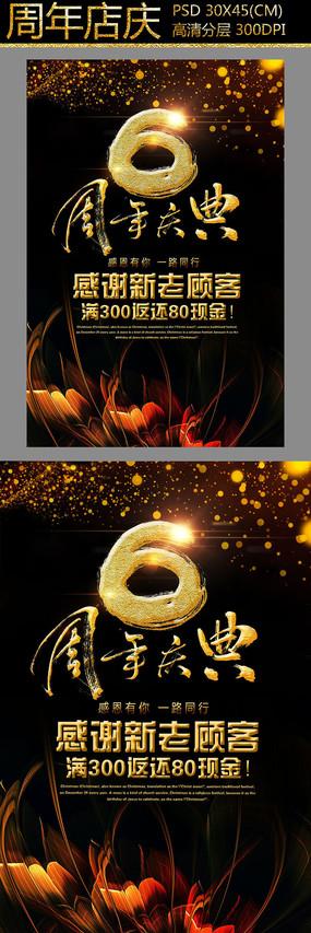 六周年店庆海报