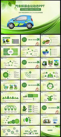 绿色节能低碳环保汽车ppt模板
