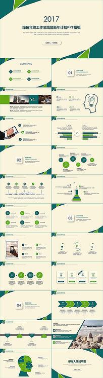 绿色年终工作总结暨新年计划PPT pptx