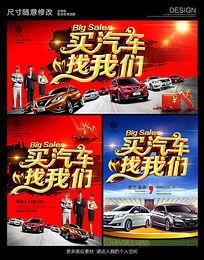 买汽车找我们汽车宣传海报