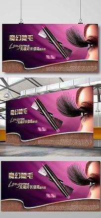 美睫宣传海报设计