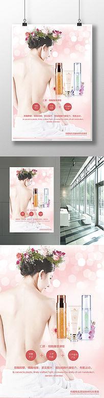 美容院产品海报设计