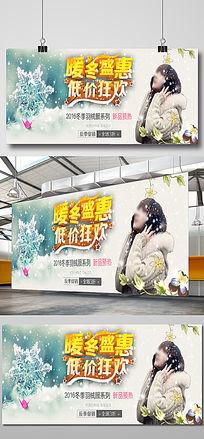 暖冬羽绒服特价促销宣传海报