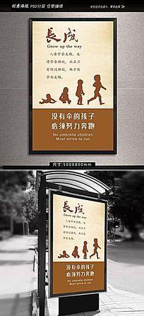 企业创意海报设计