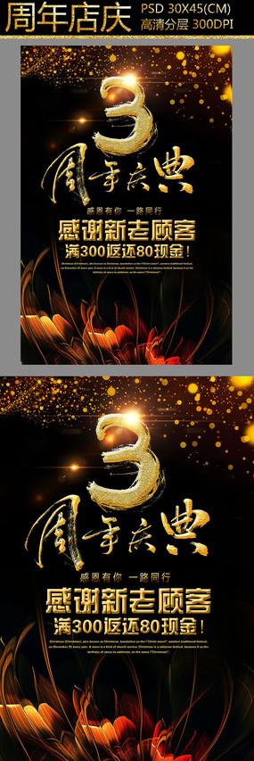 三周年店庆海报