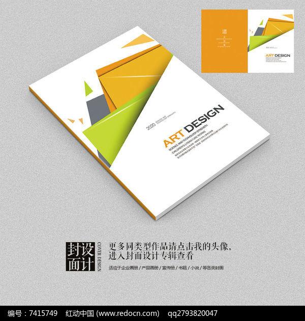 室内设计广告公司宣传画册封面设计图片