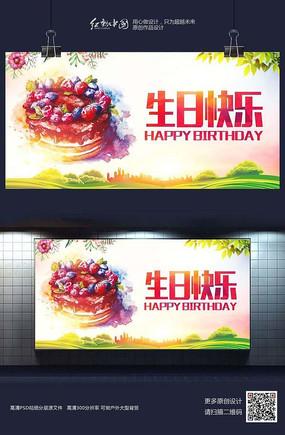 时尚大气生日快乐宣传海报素材模板