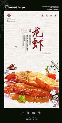 时尚美食龙虾新品推荐海报